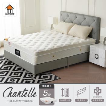 【H&D】Chantelle香黛爾三線加高獨立筒床墊-雙人5尺