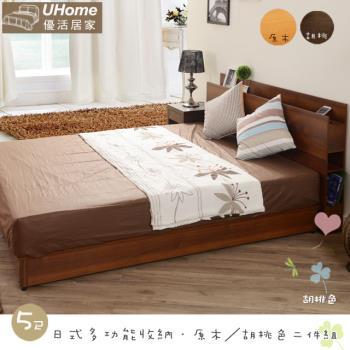 UHO 日式收納多功能雙人5尺二件床組-床頭+床底(胡桃、原木)