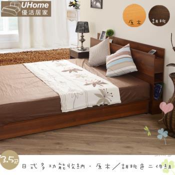 UHO 日式收納多功能單人加大3.5尺二件床組-床頭+床底(胡桃、原木色)