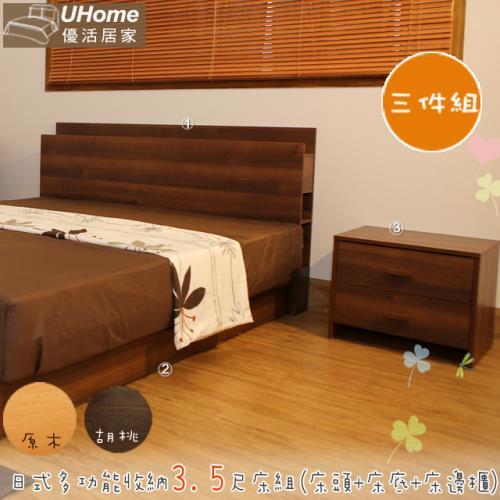 【UHO】日式收納多功能3.5尺三件床組-床頭+床底+床邊櫃