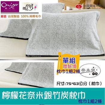 【台灣興隆毛巾製】檸檬花奈米竹炭紗枕巾(1組/2條裝)