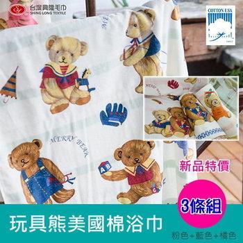 MIT商品【台灣興隆毛巾製】美國棉玩具熊浴巾-(3條特惠組)
