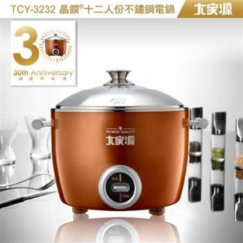 大家源-晶饌十二人份304不鏽鋼電鍋TCY-3232