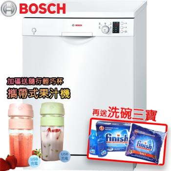 BOSCH博世 獨立式13人份洗碗機SMS53E12TC-含安裝(送好禮)