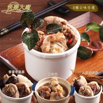 快樂大廚 御品腿肉雞湯組20包(麻油/金華/香菇竹笙/人蔘任選)