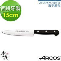 ARCOS環宇系列6吋廚師刀
