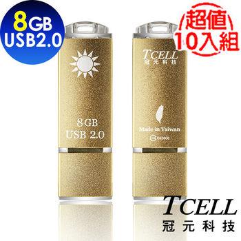 TCELL 冠元-USB2.0 8GB 國旗碟 (香檳金限定版) 10入組