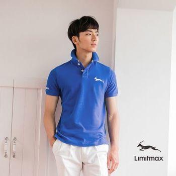 【Limitmax 米樂親子時尚】型男爸爸經典修身Polo-寶石藍