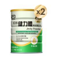 亞培 健力體FOS粉狀配方(2入)