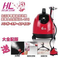 【HL生活家】直立式專業級掛燙機(HL-858)~蒸氣熨斗~加送豪華大全配