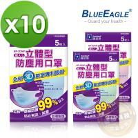 【藍鷹牌】成人立體防塵口罩 50片/10包 (束帶式/藍色.綠色.粉色)