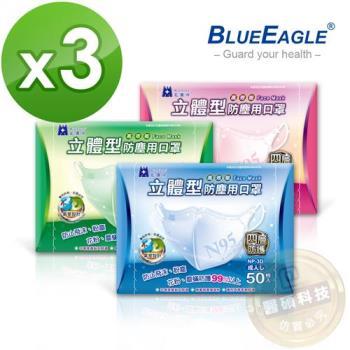 【藍鷹牌】台灣製 成人立體防塵口罩 50入*3盒(束帶式/藍色.綠色.粉色)