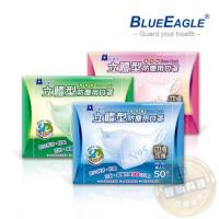 【藍鷹牌】成人立體防塵口罩 50入/盒 (束帶式/藍色.綠色.粉色)