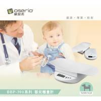 【oserio 歐瑟若】嬰兒秤BBP-703W