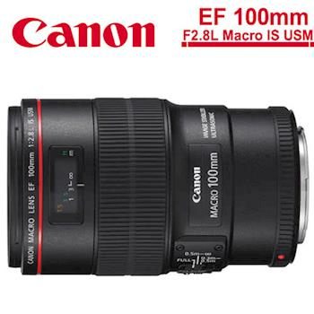 Canon EF 100mm f/2.8L Macro IS USM 微距鏡頭(公司貨)