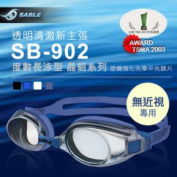 【黑貂SABLE】SB902無度數-長泳型運動泳鏡(四色任選)