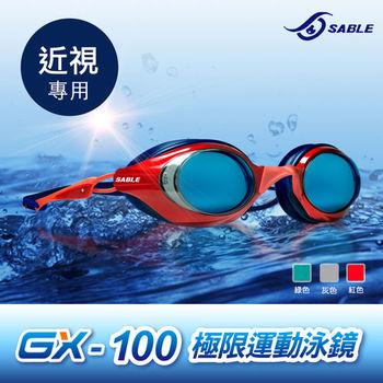 【黑貂SABLE】GX100度數-極限運動泳鏡(三色任選)