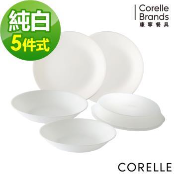 【CORELLE 康寧】純白5件式餐盤組 N-E20
