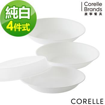 【CORELLE 康寧】純白4件式餐盤組 N-D03