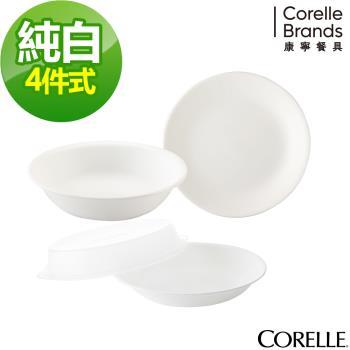 【CORELLE 康寧】純白4件式餐盤組 N-D29