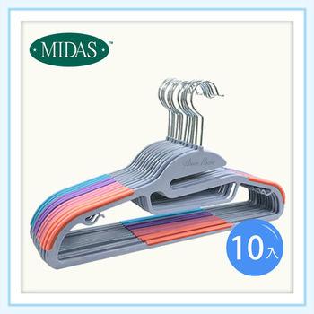 《MIDAS》多功能防滑衣架(10入組)