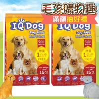 IQ Dog 聰明乾狗糧 - 雞肉口味成犬配方15+1kg(加量包)*2包