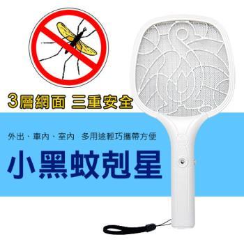 小黑蚊攜帶式剋星電蚊拍