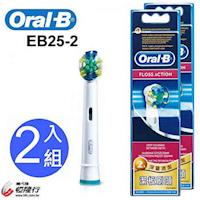 德國百靈Oral-B-IC智控潔板刷頭(2入)EB25-2(2袋)