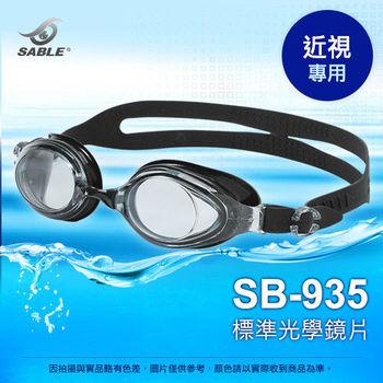 【黑貂SABLE】SB935度數-標準型運動泳鏡