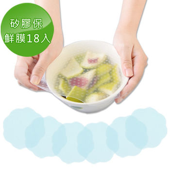 【Conalife】歐美日本熱賣!彈性矽膠N次保鮮膜套裝(18片)