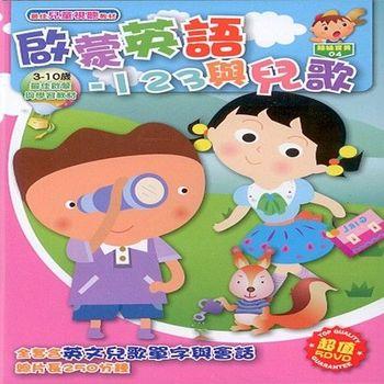 超級寶貝 4 啟蒙英語123與兒歌 5DVD