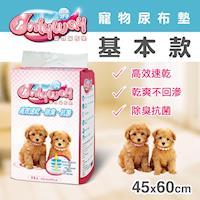 OnlyWay 高效速乾除臭抗菌寵物尿布墊