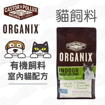 歐奇斯ORGANIX有機飼料 室內貓(40 oz )
