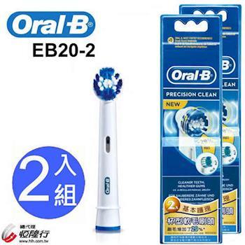 德國百靈Oral-B 電動牙刷刷頭2入EB20-2(2袋經濟組)