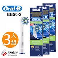 德國百靈Oral-B Cross杯型多動向交叉刷頭EB50-2(3袋)