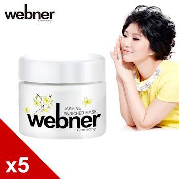 德國webner葦柏納   龍血茉莉煥膚面膜 (5入)