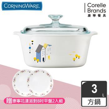 【美國康寧 Corningware】3L方型康寧鍋-丹麥童話(加贈康寧花漾派對餐碗-3入組)