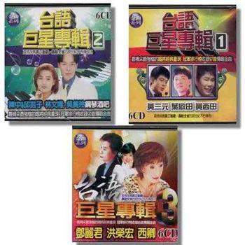 世紀金曲系列 台語老歌巨星專輯  18CD