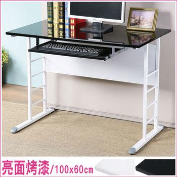 Homelike 馬克100cm辦公桌-亮面烤漆(附鍵盤架)