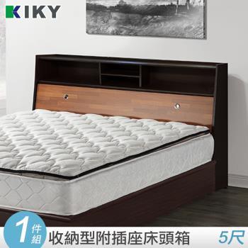 KIKY 宮本-多隔間加高 雙人5尺床頭箱