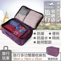 《旅行玩家》雙層旅行衣物分類收納包(二色可選)