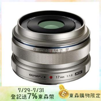 OLYMPUS M.ZUIKO DIGITAL ED 17mm F1.8 鏡頭(公司貨)