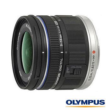 OLYMPUS M.ZUIKO ED 9-18mm F4.0-5.6 鏡頭(公司貨)