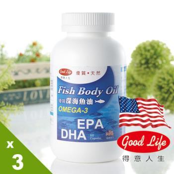 得意人生 優質深海魚油3瓶