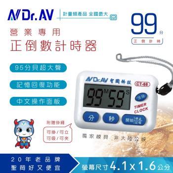 【Dr.AV】CT-68 超大聲正倒數計時器(99分59秒型)