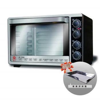 【晶工牌】45L不鏽鋼旋風烤箱JK-7450 (贈專業深烤盤)