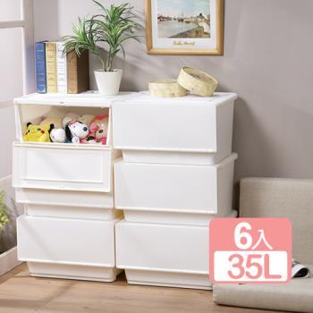 真心良品 貝西全開式收納箱35L(6入)
