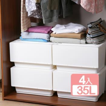 《真心良品》貝西全開式收納箱35L(4入)