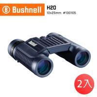 (2入一組)【美國 Bushnell 倍視能】H2O水漾系列 10x25mm 防水輕便型雙筒望遠鏡 #130105 (公司貨)