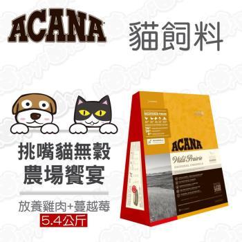 ACANA愛肯拿 挑嘴貓 貓飼料 農場響宴 無穀 雞肉小紅莓 6.8公斤*1
